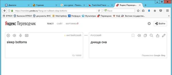 Артефакты с алиэкспресс Aliexpress, Яндекс переводчик, Днище