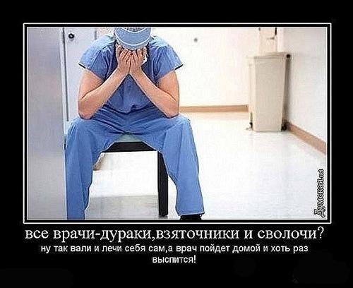 Для всех обиженных мною в комментариях Медицина, Добро, Просветительная работа, С населением