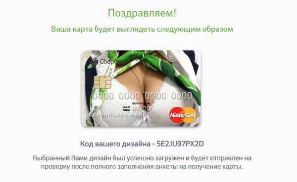 Сбербанк заказать карту с индивидуальным дизайном онлайн