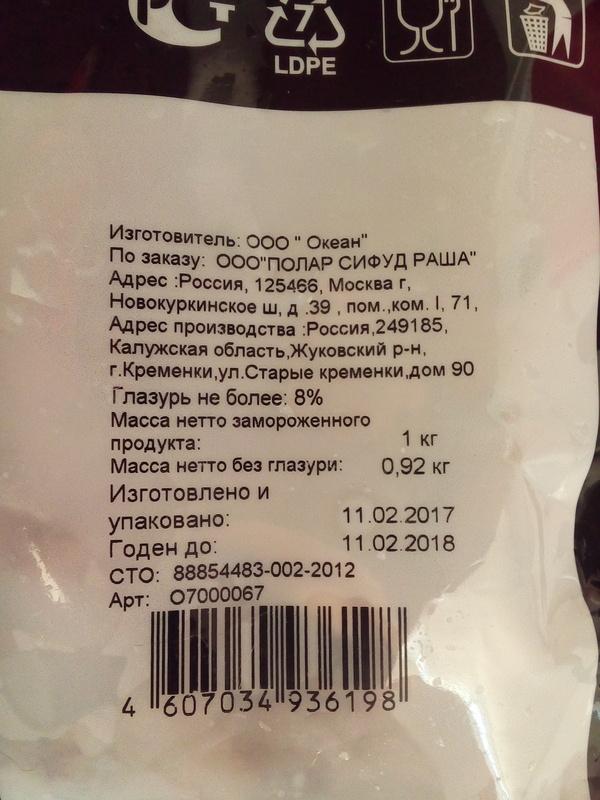 Как я решил поесть морепродуктов Обман, Морепродукты, Возмущение, Москва, Длиннопост