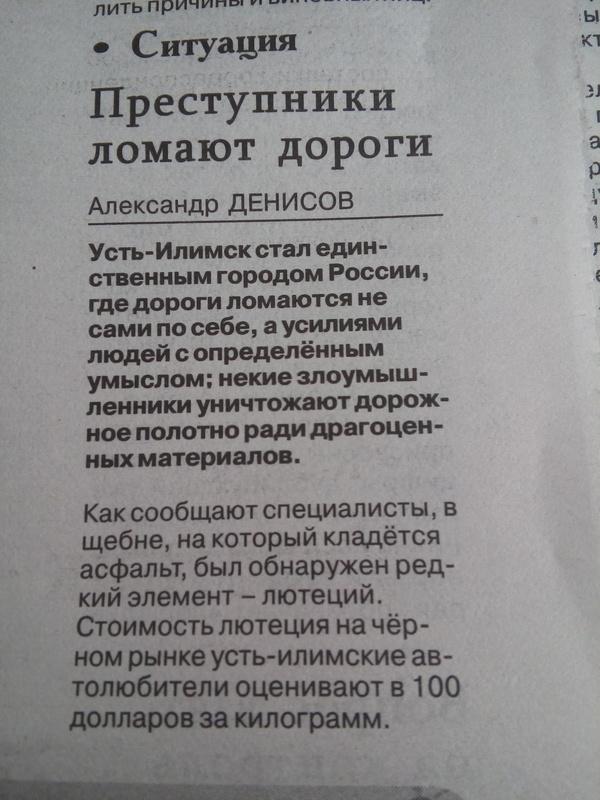 Когда нужно оправдать плохой ремонт дорог Усть-Илимск, Дорога, Лютеций