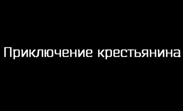 Остросюжетная история HOMM III, Крестьянин