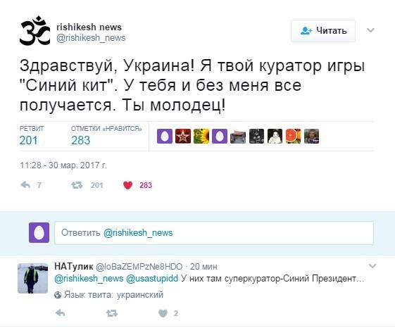 Украина играет в синие игры Украина, синий кит, стеб, прикол, Политика