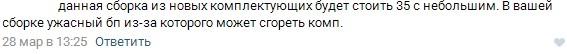 Ценообразование б/у компьютера ВКонтакте, Комментарии, скриншот, компьютер, игры, продажа