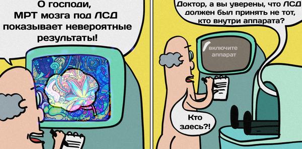 Новость №102: Мозг человека под ЛСД рассмотрели в МРТ образовач, юмор, Комиксы