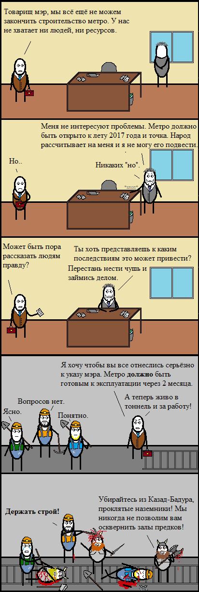 Метрополитеновое cynicmansion, Комиксы, длиннопост, метро