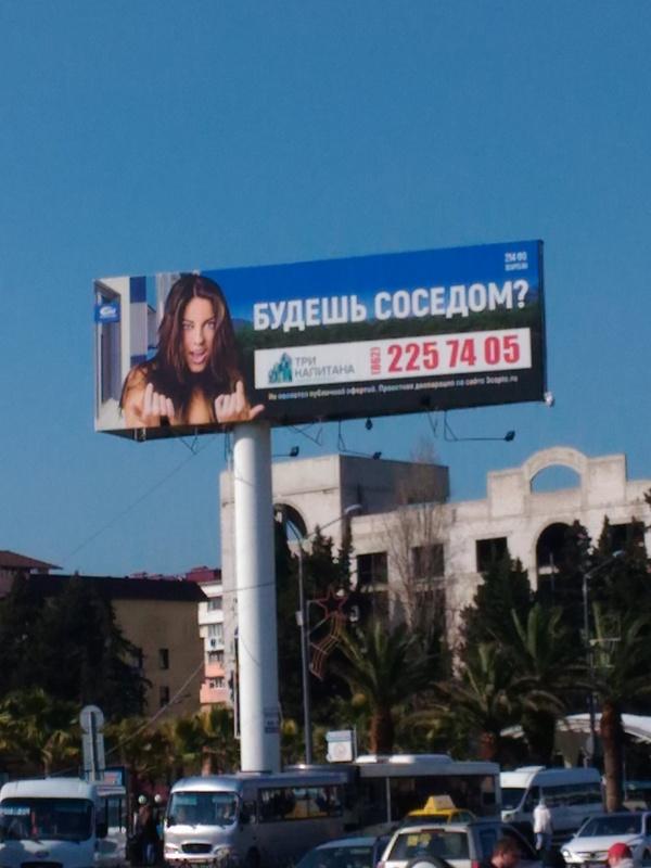На рекламном экране порно смотреть онлайн