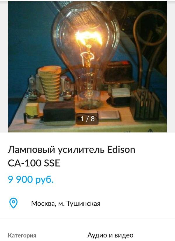 Мониторил ламповые усилители, наткнулся на такое чудо Ламповый усилитель, Текст, Фотография, Шутка, Авито, Своими руками, Длиннопост
