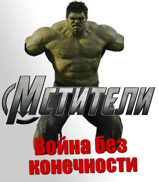Мстители: Война без конечности