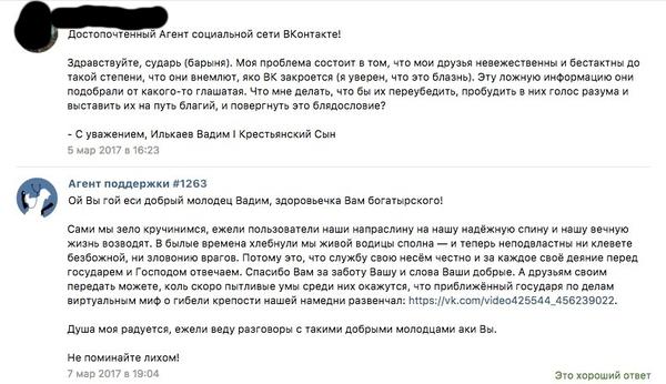 Агент ТП поднял настроение))