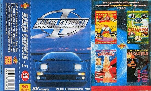 Жажда скорости Музыка, 90-е, Ностальгия, Need for Speed, Дискотека 90х, Хаус, Электронная музыка, 666