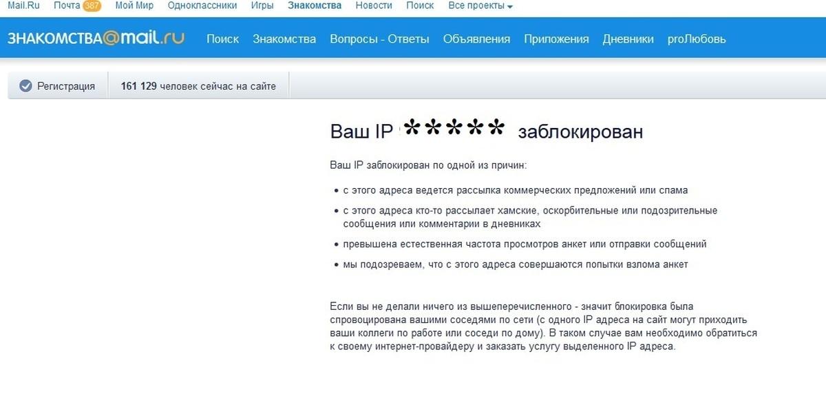 Знакомства Mail Ru Заблокировали Анкету Что Делать