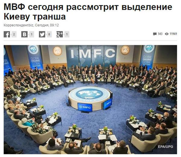 Походу денежек не дадут Украина, Политика, Гонтарева, отставка, Международный валютный фонд, кредит