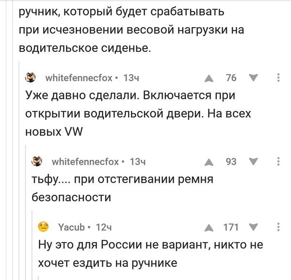 Никто не хочет ездить на ручнике... ручник, авто, машина, смешное, грустное, Россия