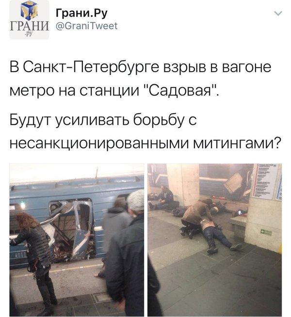 Либеральные СМИ пробивают очередное днище Теракт, СМИ, Грани, Санкт-Петербург, Политика