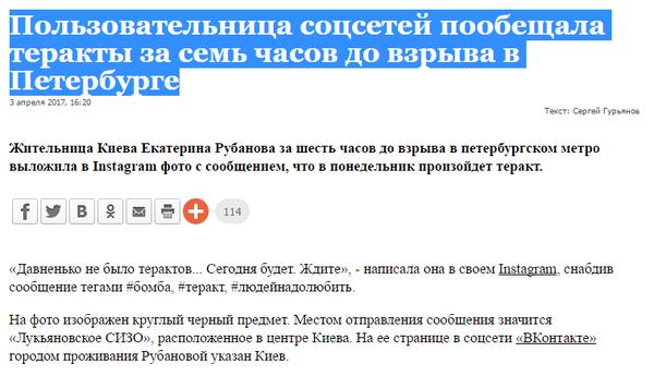 О, нас ждет эпическая битва Россия и Украина, Терроризм, Санкт-Петербург, Диванные войска, Мерзость, Жалко, Политика, Украина