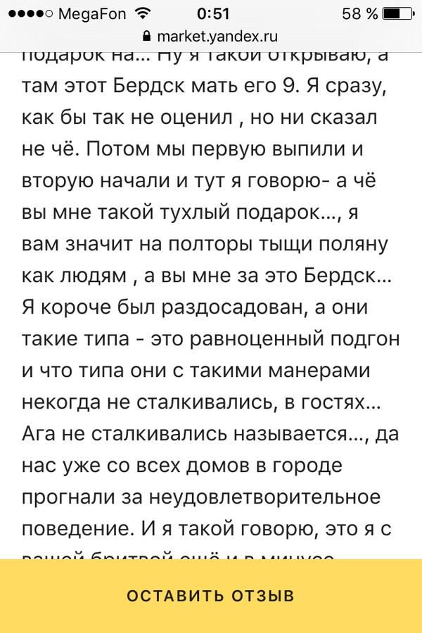 Отзыв на яндексмаркете. Отзыв, Яндекс маркет, Длиннопост