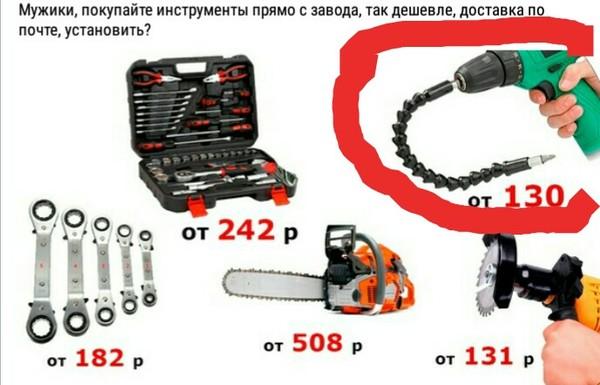 Реклама инструментов для...!?