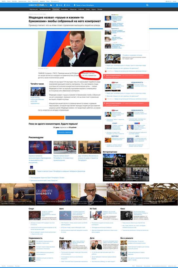 Mail.ru образовательный Граммар-Наци, Грамматические ошибки, Грамматика, Mailru