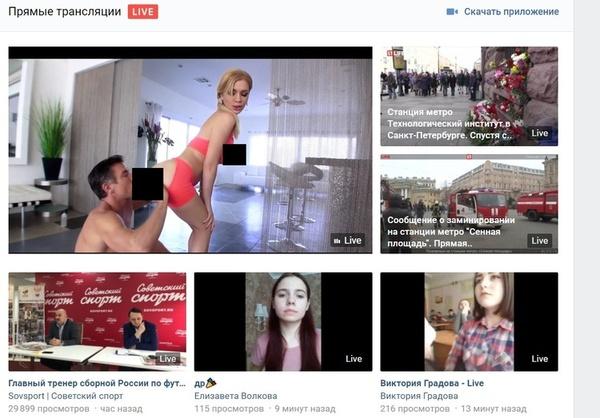 Порно попало на главную страницу раздела прямых трансляций «ВКонтакте» Порно, ВКонтакте, трансляция, Москва