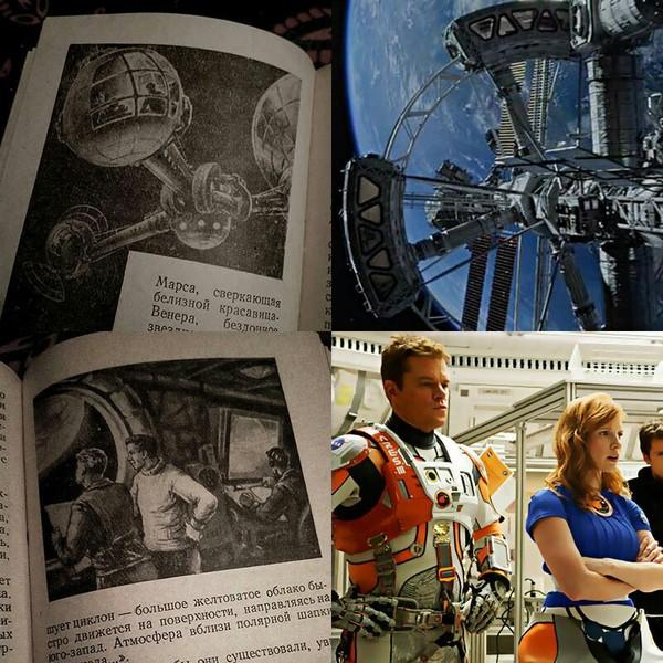 Марсианин 1958 и 2016 Фантастика, Сравнение, Марсианин, Длиннопост