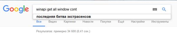 Гугл что-то знает о winapi...