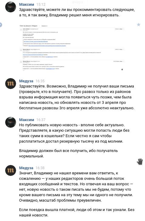 Бесплатное такси в день теракта Санкт-Петербург, Теракт, Такси, Медуза, Uber, Длиннопост