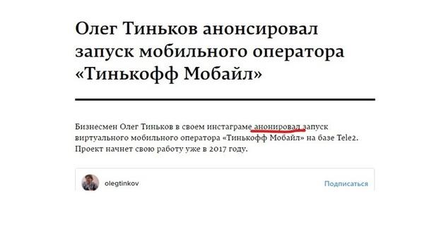 Тинькофф безобразник Тинькофф, Инстаграммеры