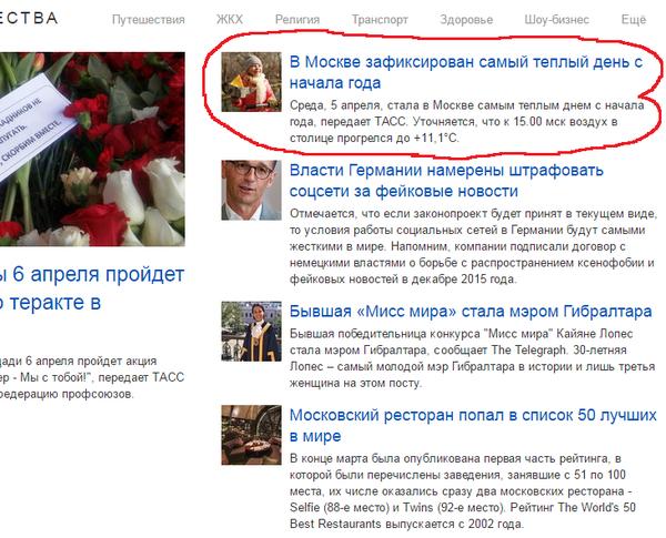 Удивительная новость к грядущему лету! Яндекс новости, Погода, Глобальное потепление, Вау