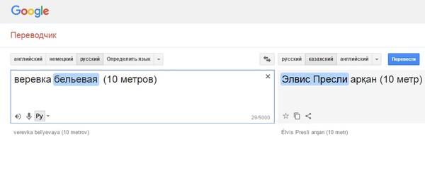 Ничего необычного. Тонкости казахского языка