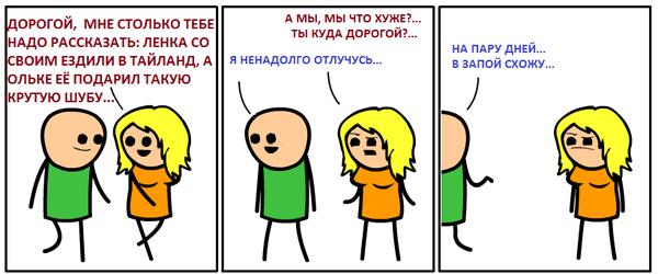ВЫХОД ЕСТЬ Комиксы, по мотивам, Cyanide and happiness