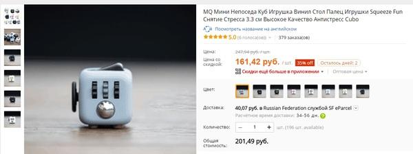 Оригинальный кубик антистресс - 200 рублей Перекупы, Говнобизнес, Высокодоходность, Наценка, Aliexpress, Наебалово