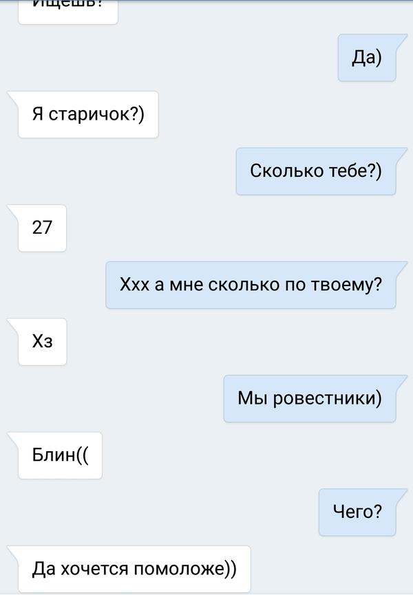 Двойные стандарты. Переписка, ВКонтакте, Старость, Знакомства