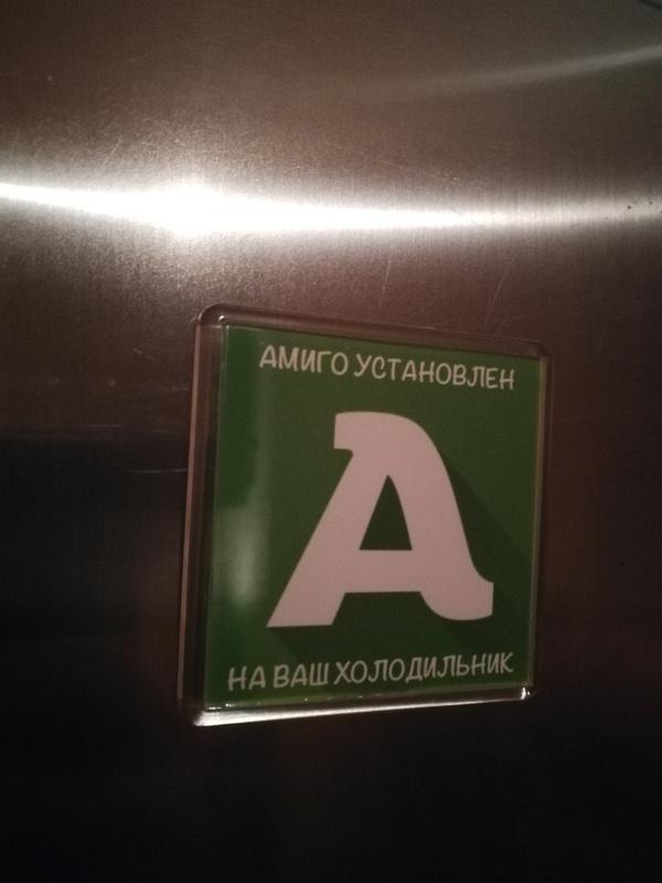 Плохи наши дела Амиго, холодильник, магнитики на холодильник, все пропало шеф, это война