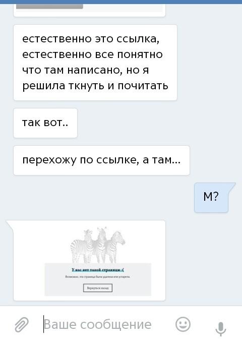 И так сойдет.... Вконтакте, Переписка, Теле2