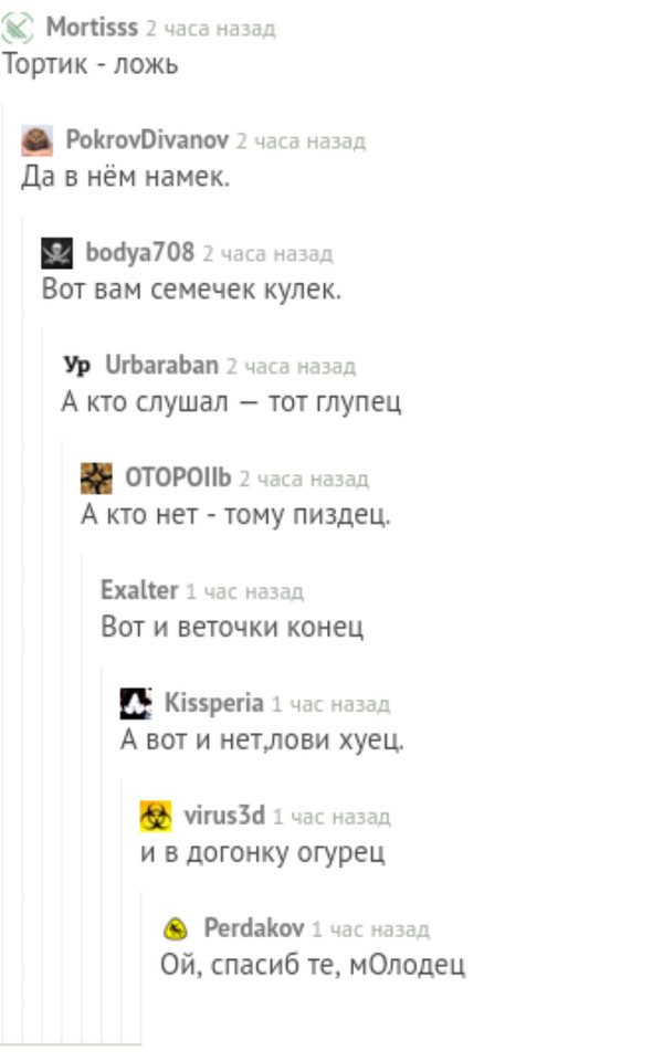 Пушкины скриншот, стихи