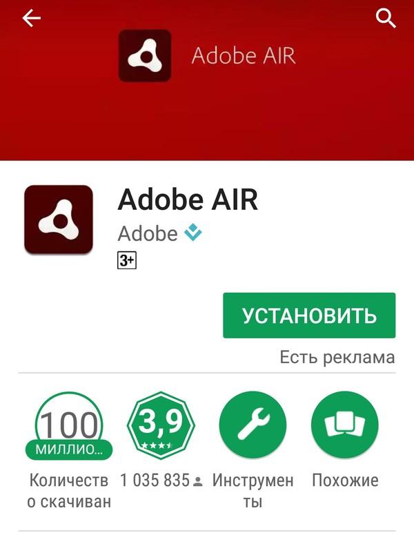 Лучшее из маркета. Читайте там коменты Приложение на android, Adobe air, Юмор