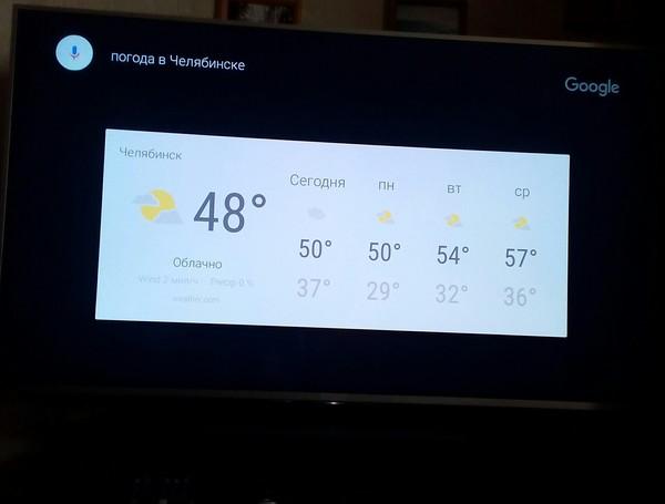 Гугл, ты пьян.... Запрос в гугле, Погода, Баг, Челябинск