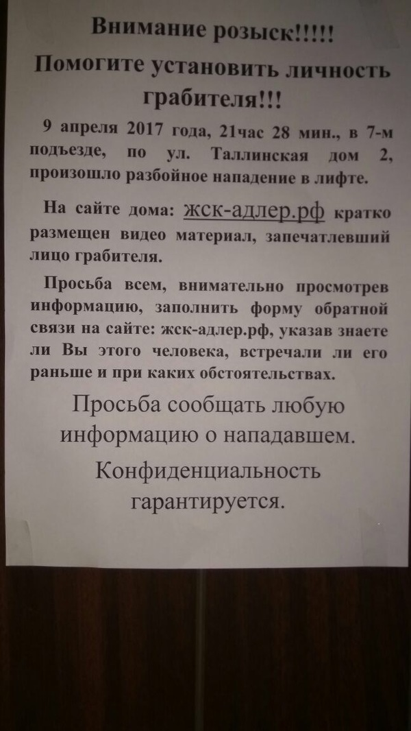 Дерзкое ограбление женщины в лифте! Поднимите в топ! Ограбление, Видеозапись, розыск, видео, Москва, преступление