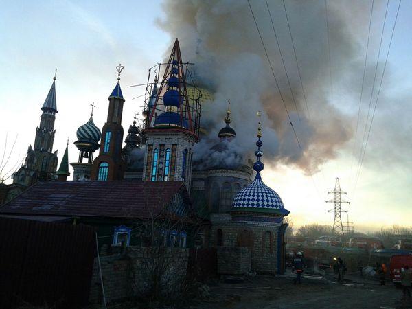 В Казани загорелся храм всех религий
