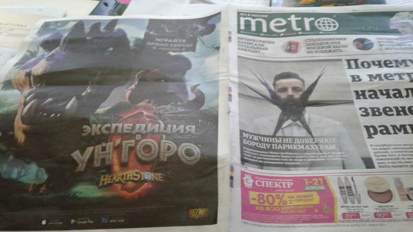 Реклама в газете METRO Hearthstone, Газета метро, Экспедиция в УнГоро, Blizzard, Реклама