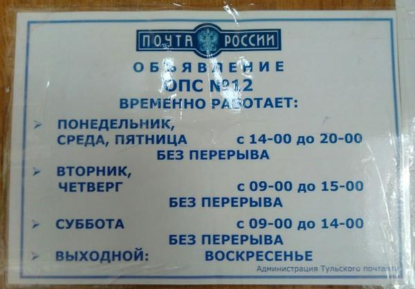 Хорошая организация и режим интересный Почта России, почта, Почтальон
