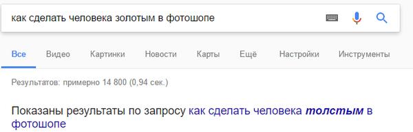 Когда пытаешься стать лучше Гугл жжет, гугл поиск, поиск, google