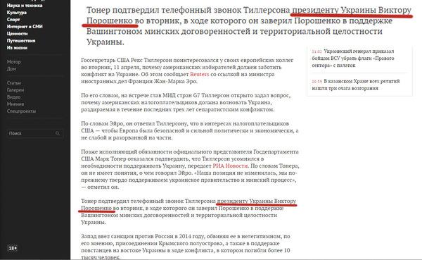 Оговорочка порошенко, Янукович, Украина, Политика