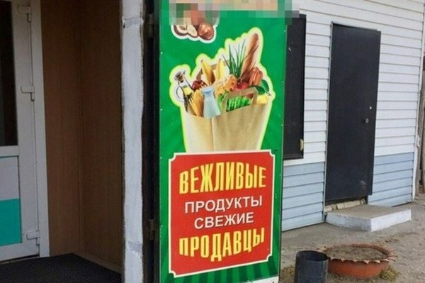 Вежливые продукты