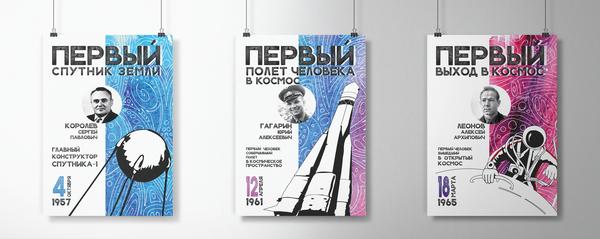 С днём космонавтики, друзья. Космос, День космонавтики, 12 апреля, Гагарин, Леонов, Королев, Плакат, Диплом