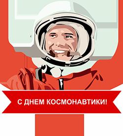 С Днем космонавтики! | Пикабу