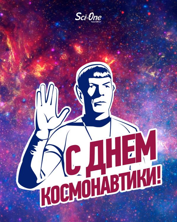 С днем космонавтики! 12 апреля, Наука, Плакат, Космос, Спок, День космонавтики