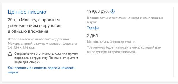 Почта россии электронный адрес