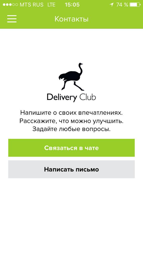 Delivery club или как уходить от ответа. Delivery club, Обман, Безразличие, Москва, Московская область, Пицца, Агенты поддержки, Служба поддержки, Длиннопост
